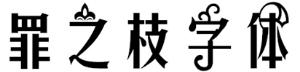 手机字体沐君-罪之枝.ttf