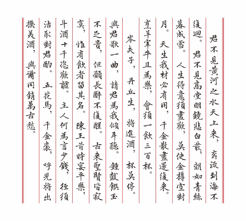 字酷堂南元行楷(个人非商业用途)